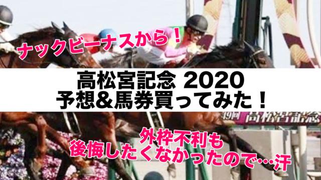 高松宮記念2020(中京11R)予想&馬券購入!ナックビーナス軸で