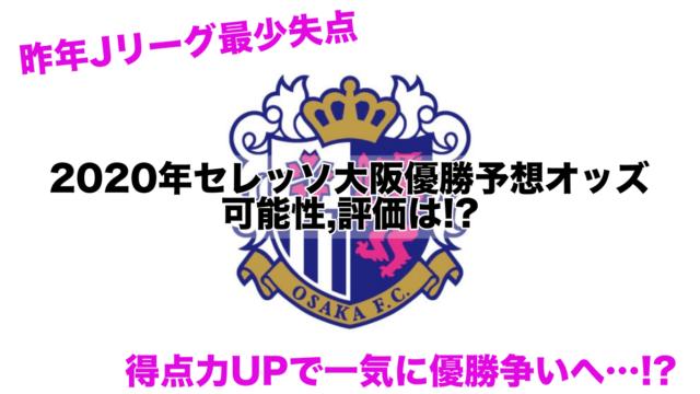 2020年セレッソ大阪優勝予想オッズ,可能性,評価は!?【J1リーグ:令和2年】