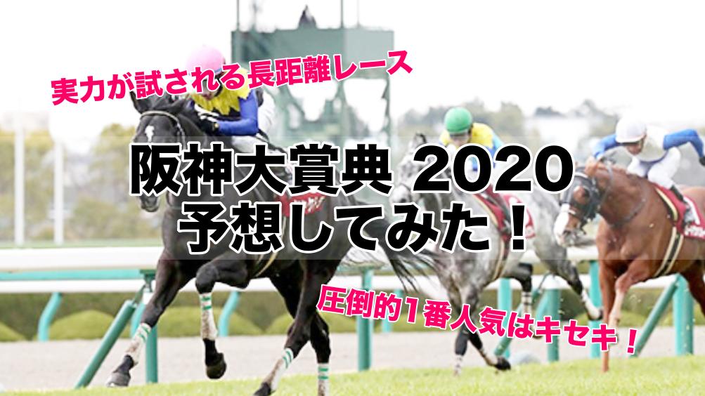 阪神大賞典2020(阪神11R)予想!スタミナ充分の2頭から