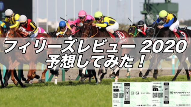 フィリーズレビュー2020(阪神11R)予想!荒れる?差しが決まる!?