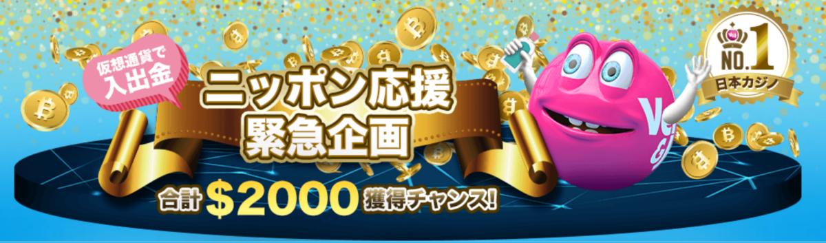 オンラインカジノ・仮想通貨・お得