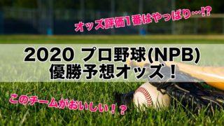 2020プロ野球優勝予想オッズ評価!