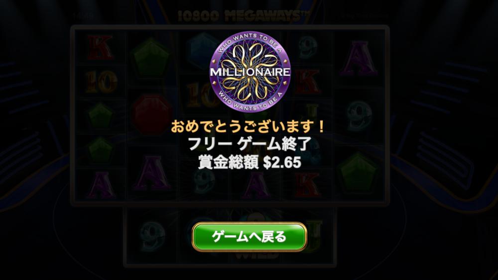 ミリオネアスロット・オンラインカジノ・カジノシークレット ボーナス10