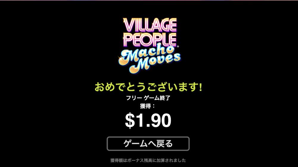 VILLAGE PEOPLEスロットフリースピンボーナス・オンラインカジノ・カジノシークレット9