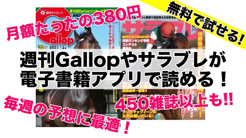 【無料:激安】週刊Gallopやサラブレが電子書籍アプリで読める!(競馬雑誌)