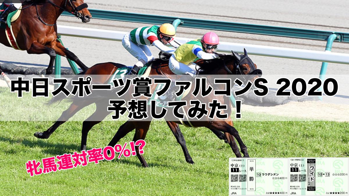 中日スポーツ賞ファルコンS2020(中京11R)予想&馬券購入!本命はラウダシオン