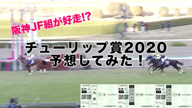 チューリップ賞2020予想&オッズ!本命はレシステンシア