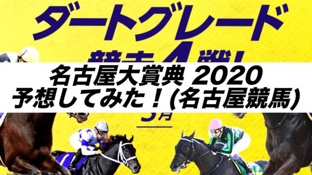 名古屋大賞典2020予想(名古屋競馬)!本命はナムラカメタロー