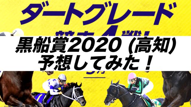 黒船賞2020予想(高知競馬)&馬券購入♪本命はサクセスエナジー(連覇お願い!)
