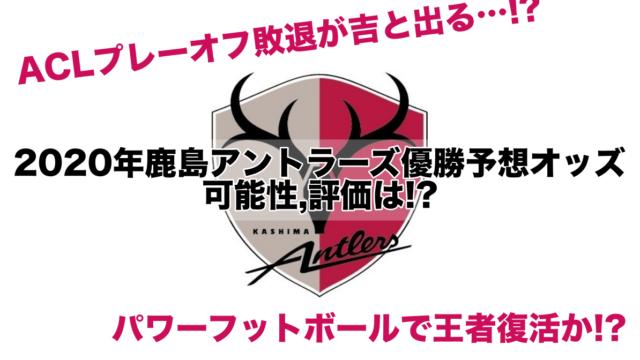 2020年鹿島アントラーズ優勝予想オッズ,可能性,評価は!?【J1リーグ:令和2年】