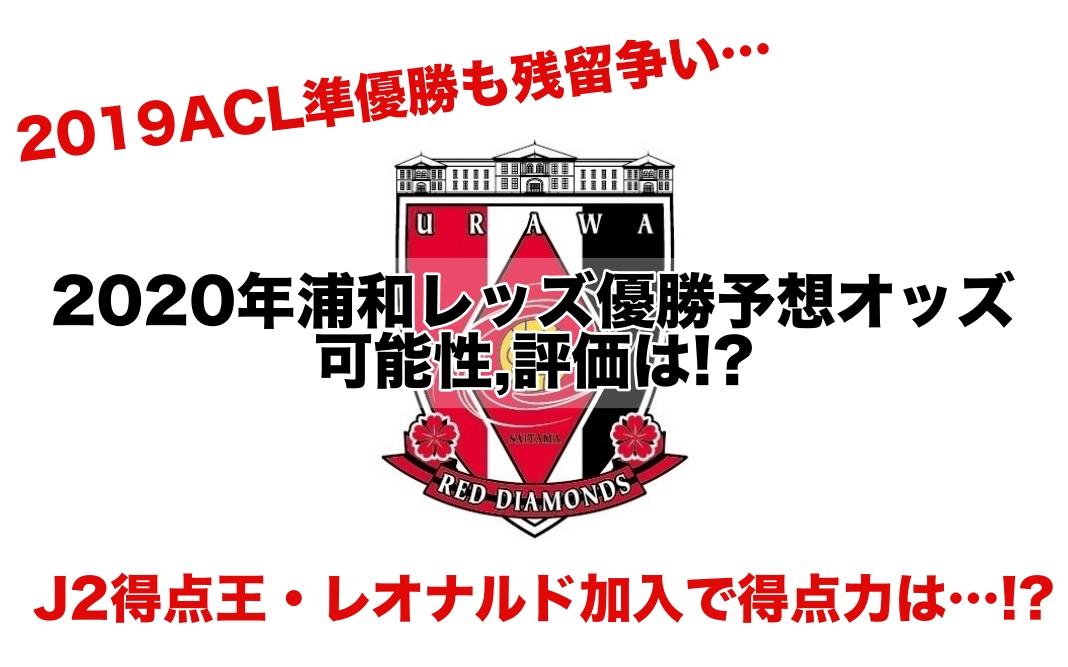 2020年浦和レッズ優勝予想オッズ,可能性,評価は!?【J1リーグ:令和2年】