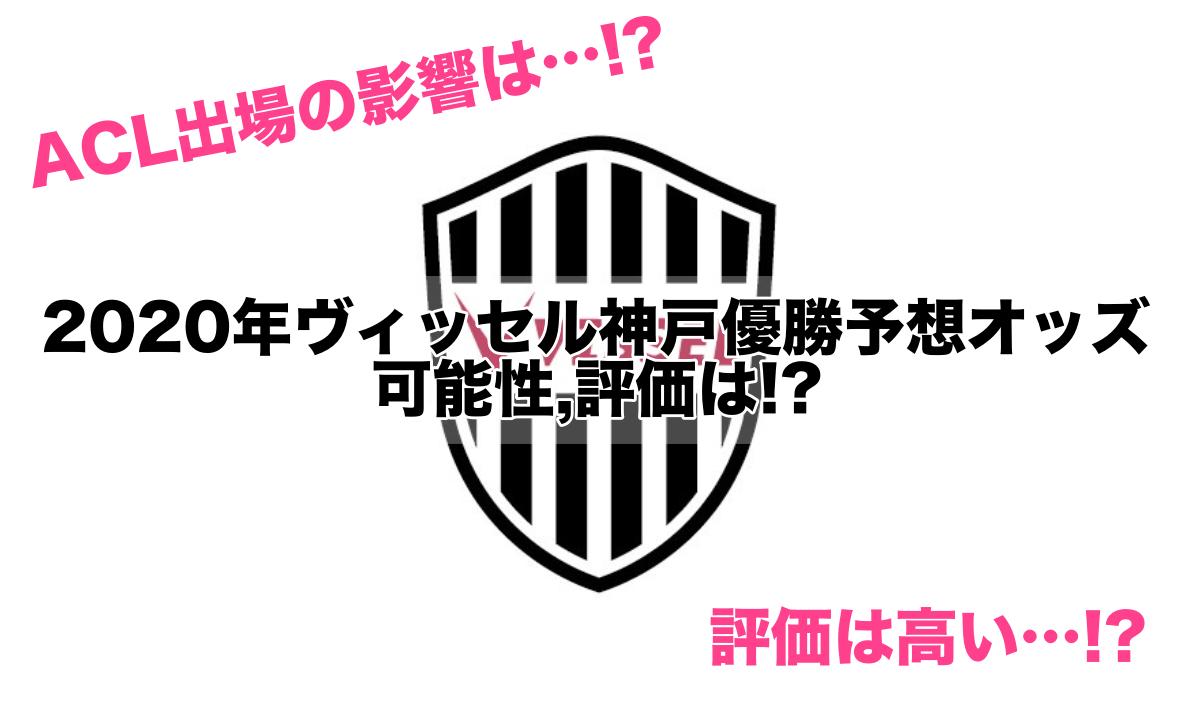 2020年ヴィッセル神戸優勝予想オッズ,可能性,評価は!?【J1リーグ】