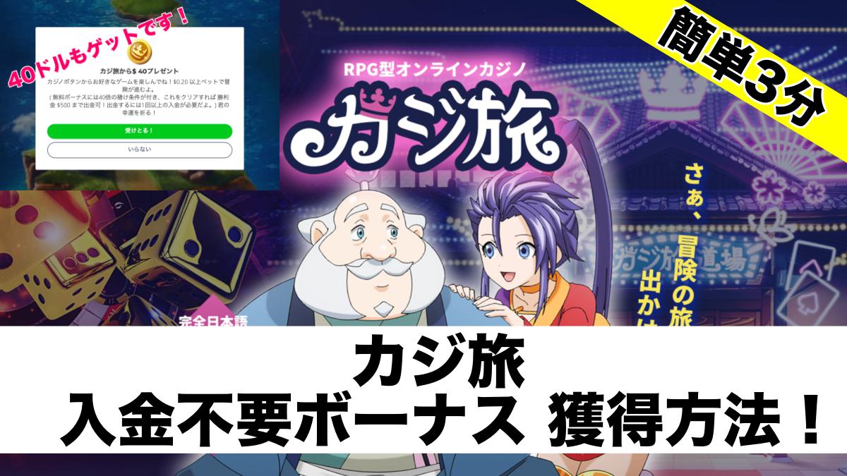 【カジ旅】入金不要ボーナス獲得方法!新規登録始め方1