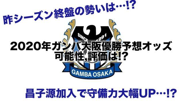 2020年ガンバ大阪優勝予想オッズ,可能性,評価は!?【J1リーグ:令和2年】