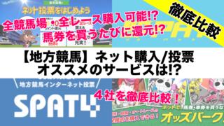 【地方競馬】ネット購入:投票オススメのサービスは!?