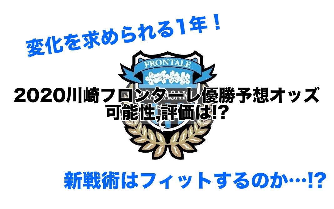 2020川崎フロンターレ優勝予想オッズ,可能性,評価は!?【J1リーグ:令和2年】