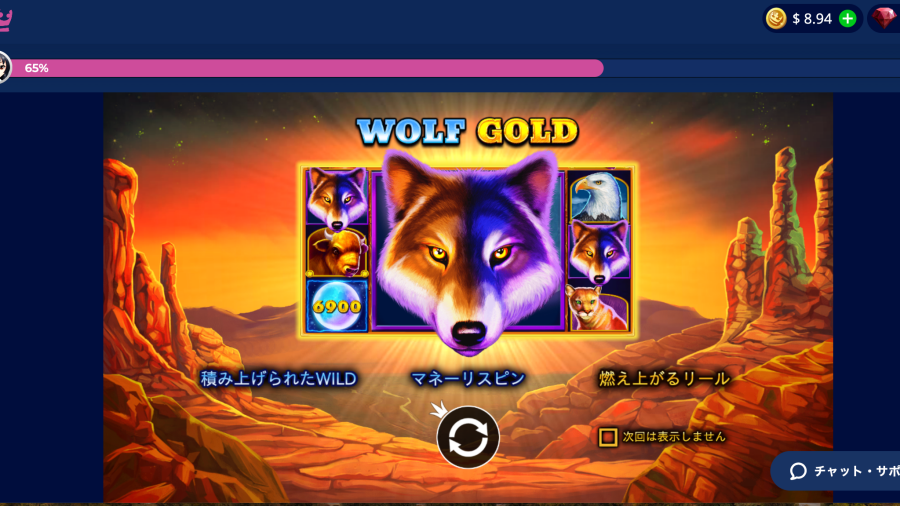 カジ旅スロット挑戦日記・ウルフゴールドwolfgold 入金不要ボーナス