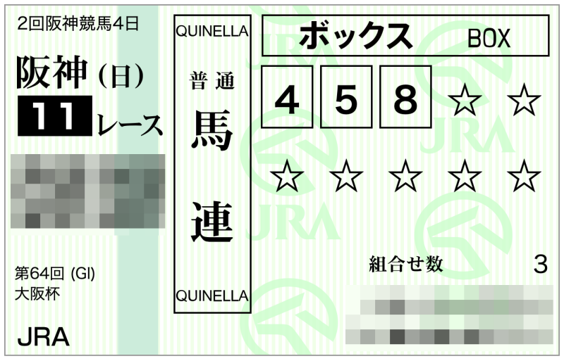 大阪杯2020馬券買ってみた1・ラッキーライラック、ワグネリアン・ダノンキングリー