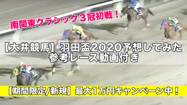 【大井競馬】羽田盃2020予想&参考レース動画!