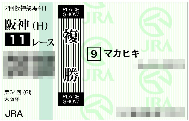 大阪杯2020馬券買ってみた2・マカヒキ
