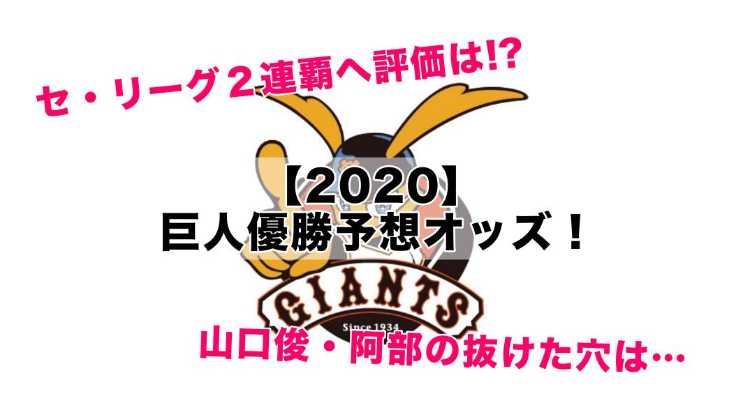 【2020】巨人優勝予想オッズ!読売ジャイアンツの可能性:順位は!?