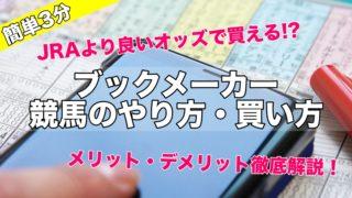 ブックメーカーで競馬のやり方買い方&メリットデメリット徹底解説!