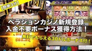 【無料簡単3分】ベラジョンカジノ新規登録&入金不要ボーナス獲得方法!やり方始め方