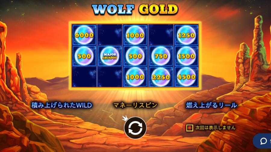 カジ旅スロット挑戦日記・ウルフゴールドwolfgold 入金不要ボーナス3