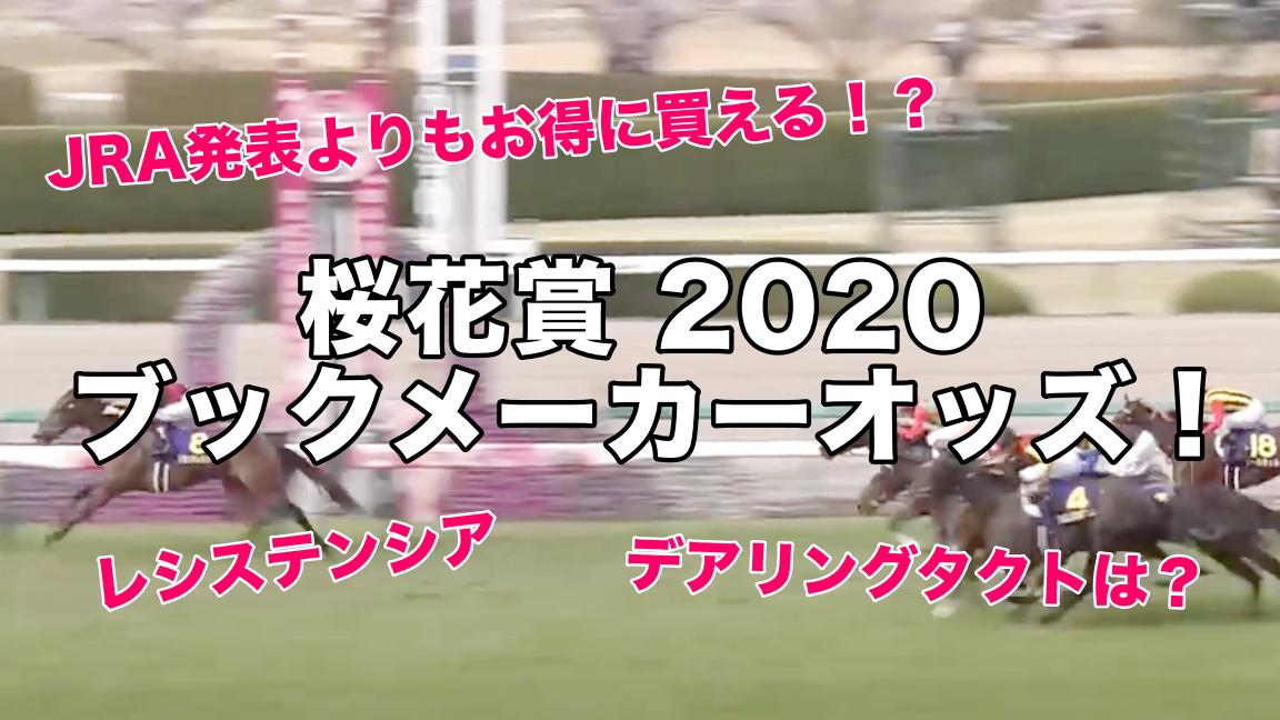 【ブックメーカー】桜花賞2020オッズ発表!