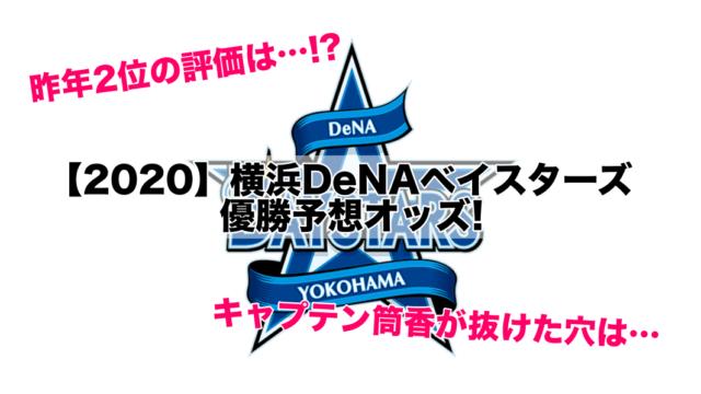 【2020】横浜DeNAベイスターズ優勝予想オッズ!可能性:順位は!?