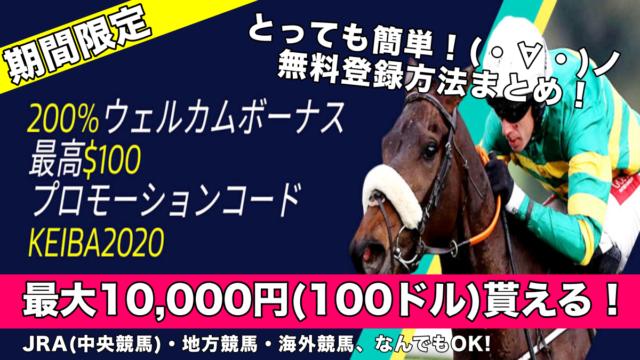 【競馬】新規登録で最大1万円,200%フリーベットキャンペーン中!