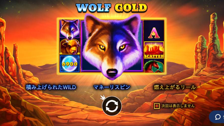 カジ旅スロット挑戦日記・ウルフゴールドwolfgold 入金不要ボーナス4