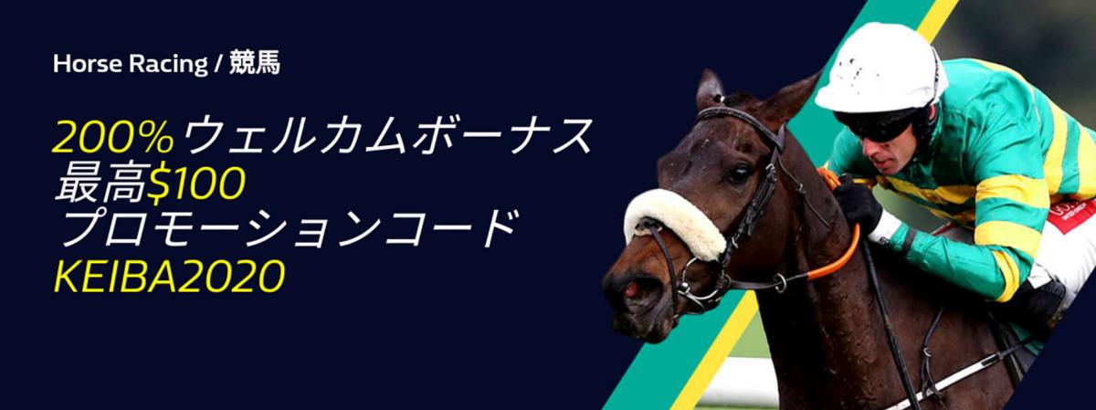 ウィリアムヒルブックメーカー・競馬新規登録応援キャンペーン!