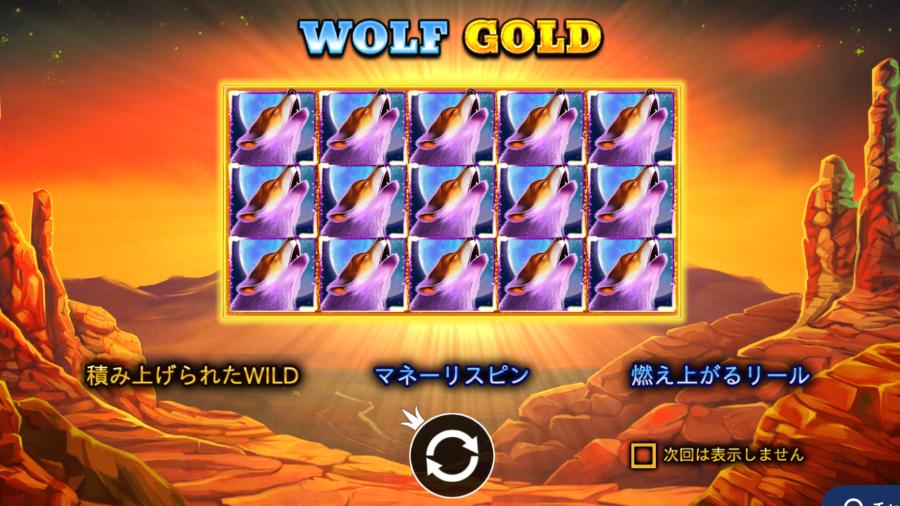 カジ旅スロット挑戦日記・ウルフゴールドwolfgold 入金不要ボーナス2