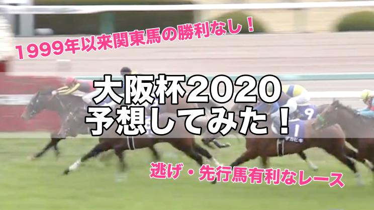 大阪杯2020(阪神11R)予想!ラッキーライラック,ワグネリアンから