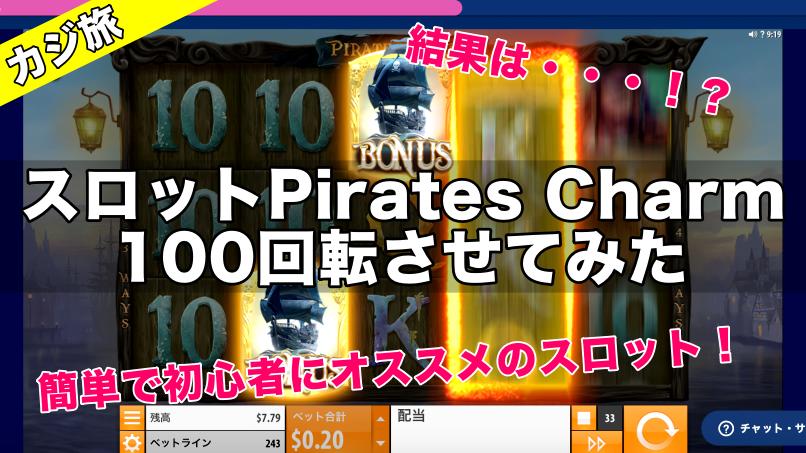 【カジ旅スロット】海賊モノPirates Charmを100回転させてみた(入金不要ボーナス)