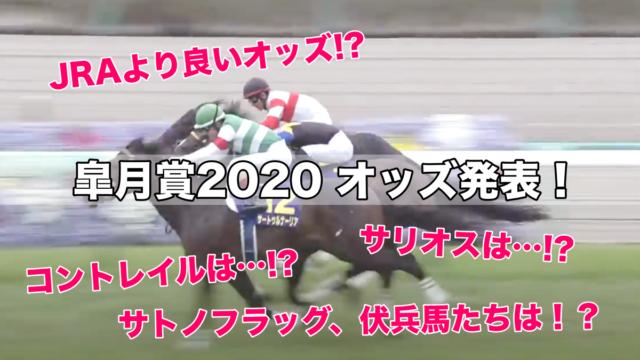【ブックメーカー】皐月賞2020オッズ発表!評価,予想(過去レース動画)&購入