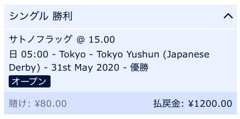 日本ダービー2020予想・サトノフラッグ