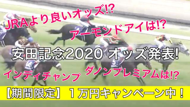 安田記念2020オッズ発表!(予想&過去参考レース動画)アーモンドアイ,インディチャンプは!?