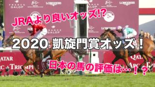 2020凱旋門賞オッズ!日本出走馬評価は!?【馬券:買い方】