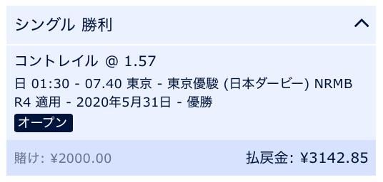 日本ダービー・コントレイルと予想