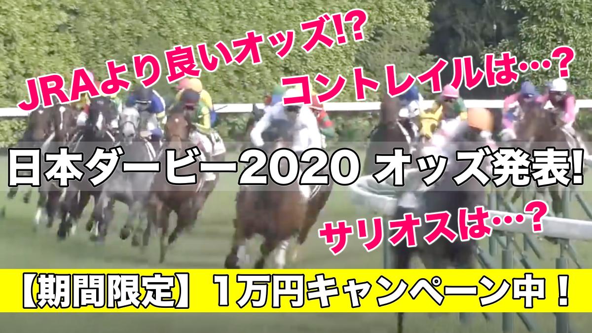 日本ダービー2020オッズ発表!(予想&過去参考レース動画)コントレイルは!?