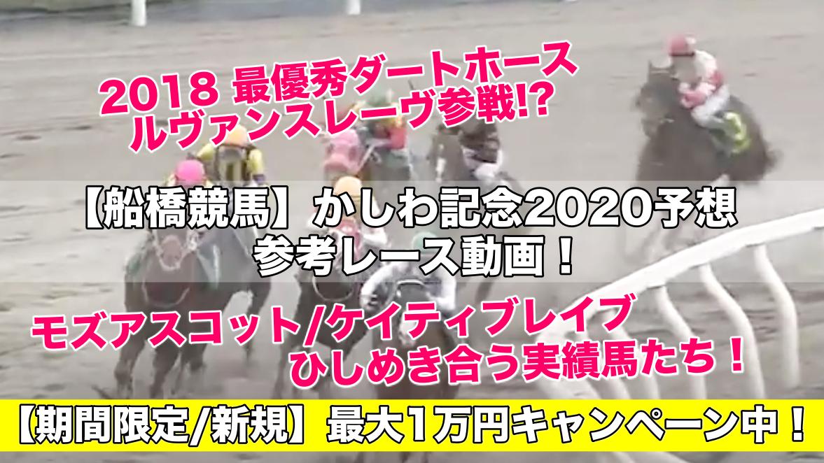 【船橋競馬】かしわ記念2020予想&参考レース動画!