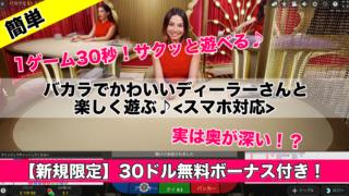 運ゲー バカラでかわいいディーラーと楽しく遊ぶ♪(スマホ対応:簡単)