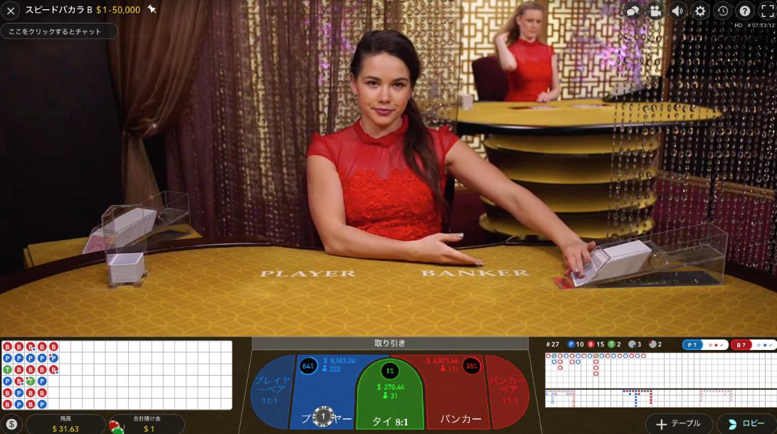 運要素が強いカジノゲームバカラでディーラーと楽しく遊ぶ3