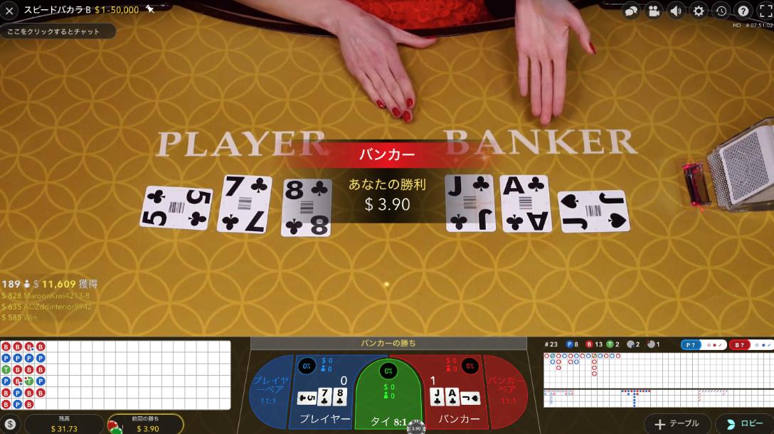 運要素が強いカジノゲームバカラでディーラーと楽しく遊ぶ4