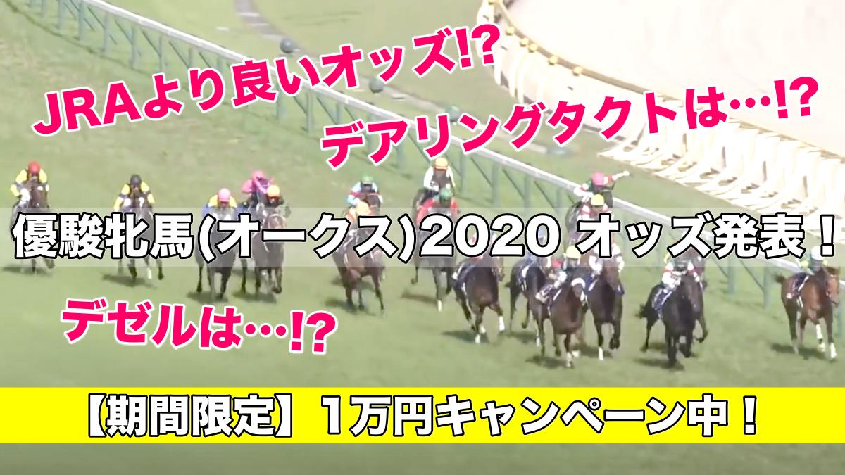 優駿牝馬:オークス2020オッズ発表!(予想&過去参考レース動画)デアリングタクトは!?