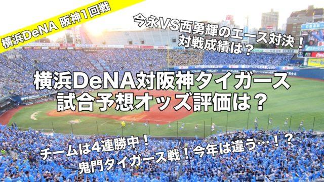 今永VS西勇輝のエース対決!対戦成績は?横浜DeNA対阪神タイガース試合予想オッズ評価!1回戦