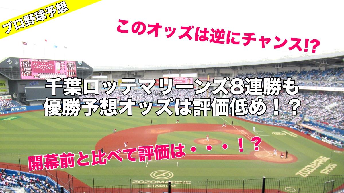千葉ロッテマリーンズ8連勝も優勝予想オッズは評価低め!?=狙い目!?