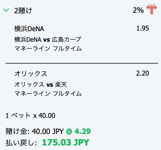 横浜DeNAとオリックスが勝つと予想・ブックメーカー